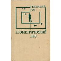 Геометрический лес. Сб. Гор Геннадий. Советский писатель. 1975 г.