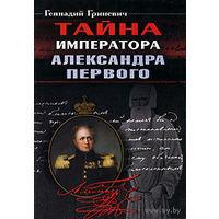 Тайна императора Александра Первого. Геннадий Гриневич