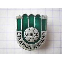 Стадион Динамо Минск.
