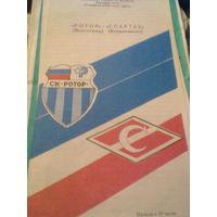 21.04.1993--Ротор Волгоград--Спартак Владикавказ