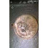 Памятный жетон воеменное правительство1917 год