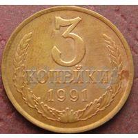 2983:  3 копейки 1991 Л СССР