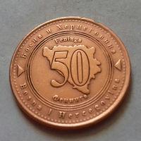 50 фенингов, Босния и Герцеговина, 1998 г.