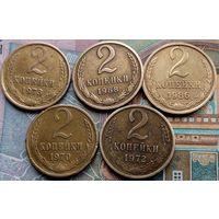 Лот монет СССР по 2 копейки.