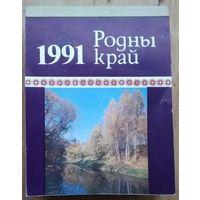 Календар. Родны край. 1991 г. Выд. Беларусь