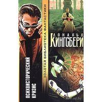 Психоисторический кризис( Золотая библиотека фантастики)Дональд Кингсбери