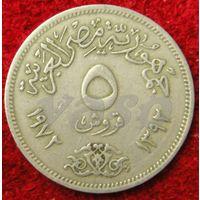 7624:  5 пиастров 1972 Египет