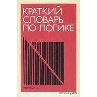 Краткий словарь по логике.