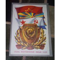 Слава вооруженным силам СССР!