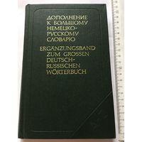 Москальская Дополнение к большому немецко- русскому словарю 1982 г 349 стр