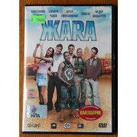 Жара DVD9