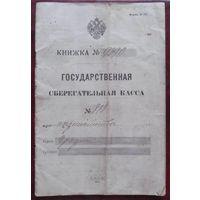 Документ государственная сберегательная книжка Российской Империи 1914 год!! !! АКЦИЯ !! Праздничная СКИДКА ко дню Защитника Отечества!! до 26 февраля!