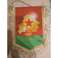 Вымпел 95 лет Вооруженным силам Республики Беларусь