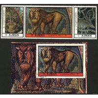 Кошки. Аджман. 1972. Археологическая мозаика. Лев. Блок (гаш.) и сцепка 3м. (чистая)