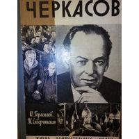 """ЖЗЛ. """"Черкасов"""" Ю. Герасимов, Ж. Скверчинская"""