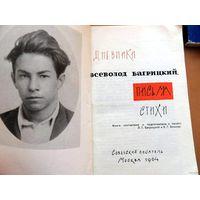 Всеволод Багрицкий. Дневники. Письма. Стихи. 1964