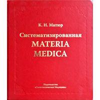 Систематизированная Materia Medica