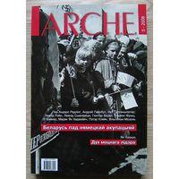 ARCHE 5-2008
