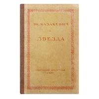 Эммануил Казакевич. Звезда.(1948г. - антикварное издание)