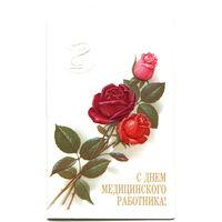 Открытка двойная С днем медицинского работника! 1987 Художник А.Бурлов