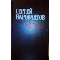 Избранные произведения в 2-х томах С. Наровчатов