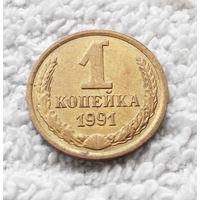 1 копейка 1991 М СССР #01