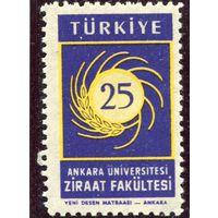Турция. 25 лет сельскохозяйственного факультета университета в Анкаре