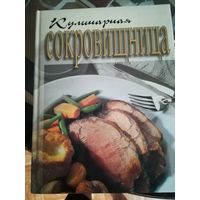 Книга Шеф-повар Джон Бутлер совместно с Creative. Кулинарная сокровищница