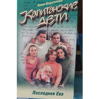 Анна Берсенева. Капитанские дети. Последняя Ева. 2006 г.и.