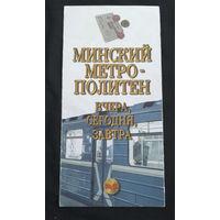 Метро. МИНСКИЙ МЕТРО - ПОЛИТЕН. Буклет #0002