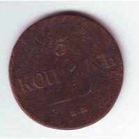 5 копеек 1837 г. ЕМ НА