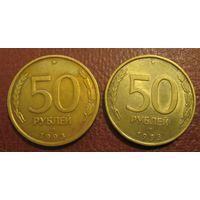 Россия. 50 рублей 1993 ЛМД н/м (2 разновида: перья с просечками и без)