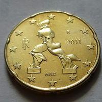 20 евроцентов, Италия 2011 г.