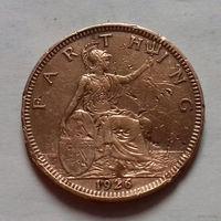 Фартинг, Великобритания 1926 г.