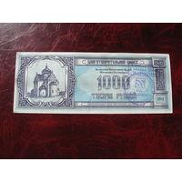 Благотворительный билет Сбербанк РБ - БПРПЦ 1994 год 1000 рублей