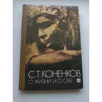 С.Т. Коненков  О жизни и о себе