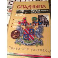 Часопіс Спадчына 4/2002