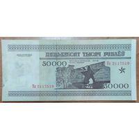 50000 рублей 1994 года, серия Ка