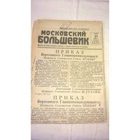 """Газета """"МОСКОВСКИЙ БОЛЬШЕВИК"""" от 21 марта 1944 года # 68"""