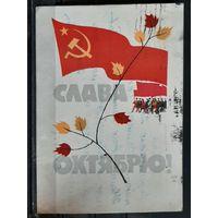 РАСПРОДАЖА КОЛЛЕКЦИИ. Открытка. СССР 1964г.