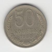 50 копеек СССР 1980 Лот 1608