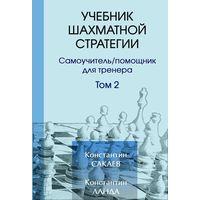 Сакаев,Ланда.Учебник шахматной стратегии,т.2