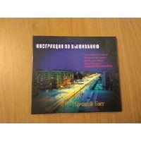 """Инструкция по выживанию """"Ночной бит"""" (CD) лицензия"""