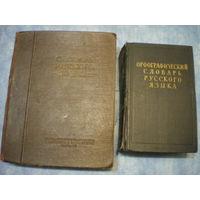 Орфографический словарь русского языка 1953 и 1957 годов.