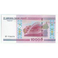 Беларусь, 10000 рубль 2000 год, серия АВ, UNC.