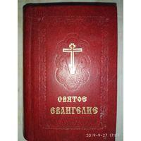 Святое Евангелие. (Малоформатное издание) 2004г.