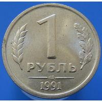 СССР 1 рубль 1991 (2-46)