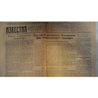 Экземпляр газета Известия номер  12 августа 1947 год