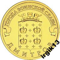 10 рублей 2012г Дмитров
