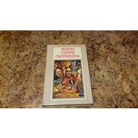 Миры Гарри Гаррисона - Стальная крыса, Месть Стальной крысы, Стальная крыса спасает мир - фантастика, классика жанра